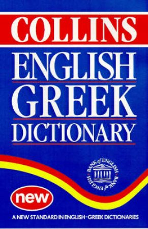 Collins English Greek Dictionary by Various