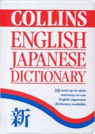 Colllins Shubun English Japanese Dictionary by Various