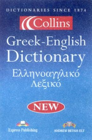 Collins Greek-English Dictionary - 1 ed by Various