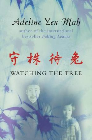 Watching The Tree by Adeline Yen Mah