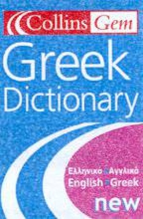 Collins Gem: Greek Dictionary - 2 ed by Various