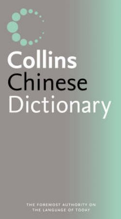 Collins: Chinese Dictionary - 1 Ed by Unknown
