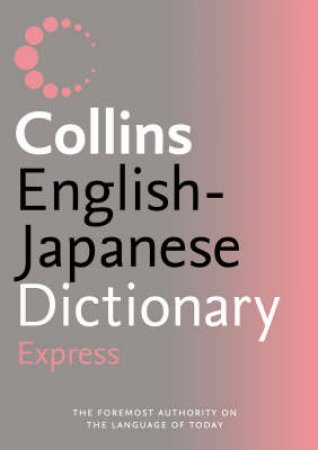 Collins Express English Japanese Dictionary by Unknown