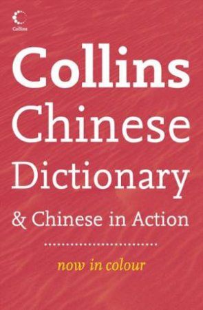 Collins Chinese Dictionary and Chinese In Action, 2nd Ed by Various