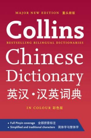 Collins Chinese Dictionary and Chinese in Action by Various