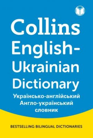Collins Mini Gem English-Ukrainian Dictionary by None