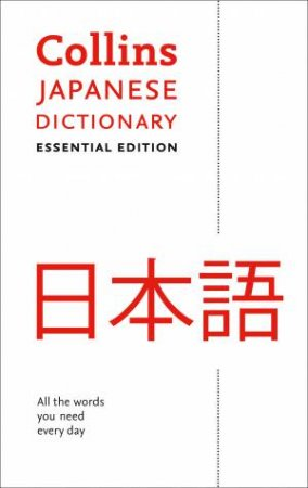 Collins Japanese Dictionary Essential Edition 2nd Ed