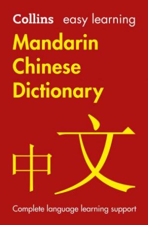 Collins Easy Learning Mandarin Chinese Dictionary [Third Edition] by  Collins Dictionaries - 9780008300289 - QBD Books