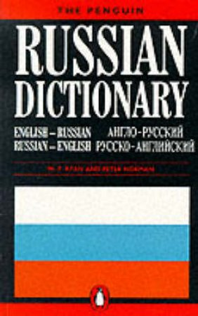 Penguin Russian Dictionary by Norman Peter