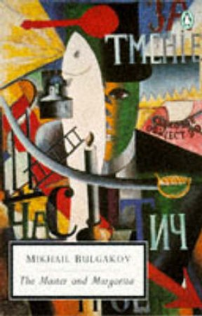 Penguin Modern Classics: The Master & Margarita by Mikhail Bulgakov
