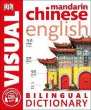 Mandarin Chinese English Bilingual Visual Dictionary by Various