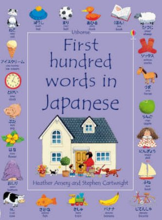 First 100 Words in Japanese by Various