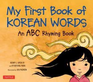 My First Book of Korean Words by Kyubyong Park & Henry J. Amen
