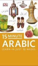15 Minute Arabic Learn in Just 12 Weeks