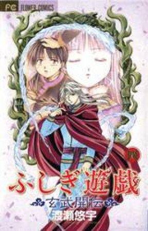 Fushigi Yugi: Genbu Kaiden 04 by Yuu Watase