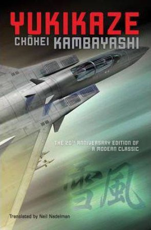 Yukikaze by Ch Hei Kambayashi
