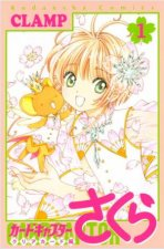Cardcaptor Sakura Clear Card 01
