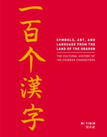 Symbols, Art and Language from the Land of the Dragon by Various