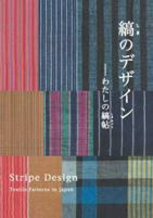 Stripe Design by Pie Books
