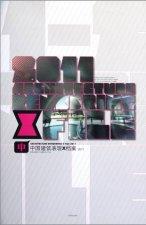 201112 Architecture Rendering X Files Volume 2