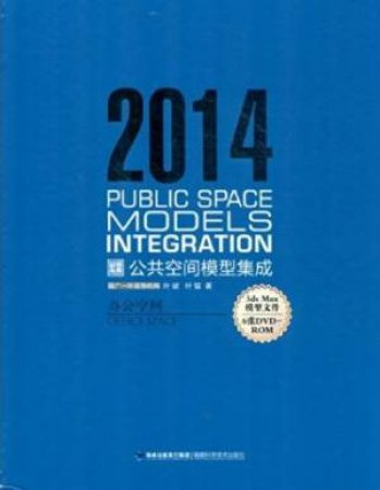 2014 Public Space Models Integration: Office Space by BIN YE AND MENG YE