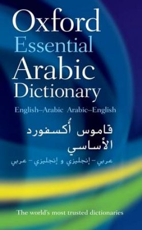 Oxford Essential Arabic Dictionary by Oxford University Press